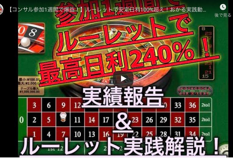 【コンサル参加1週間】で日利100%超え。ルーレット新手法解説動画付き!